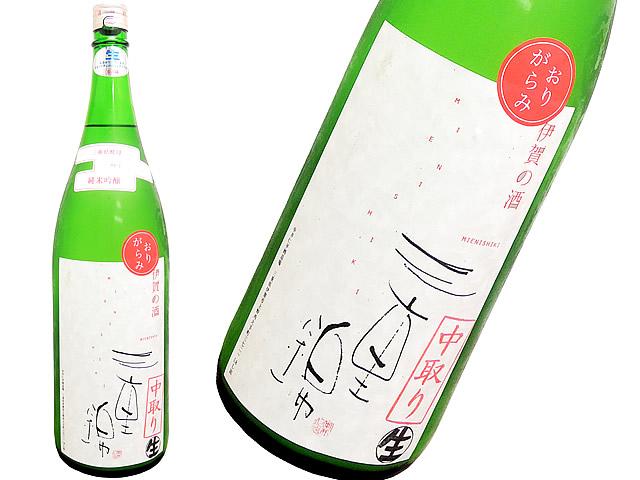 三重錦  純米吟醸中取り おりがらみ生酒