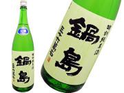 鍋島 特別純米 生酒