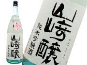 山�醸(やまざきかもし) 純米吟醸原酒 生酒 春の蔵出し