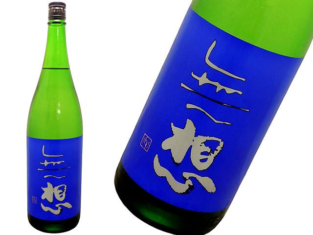 夢想 純米吟醸 生酒