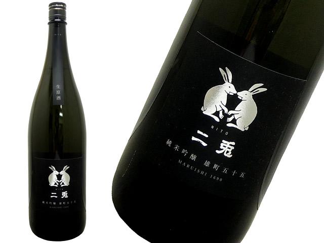 丸石 純米吟醸 「二兎(にと)」 雄町55生酒