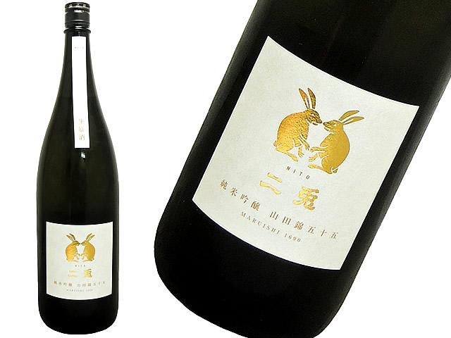 二兎(にと) 純米吟醸 山田錦五十五 生酒