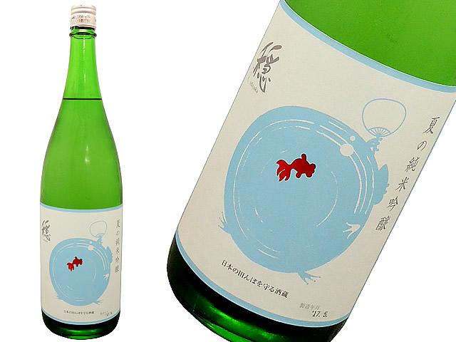 金寶 夏の穏(おだやか)白麹 自然派酒母 純米吟醸 槽口直詰め生