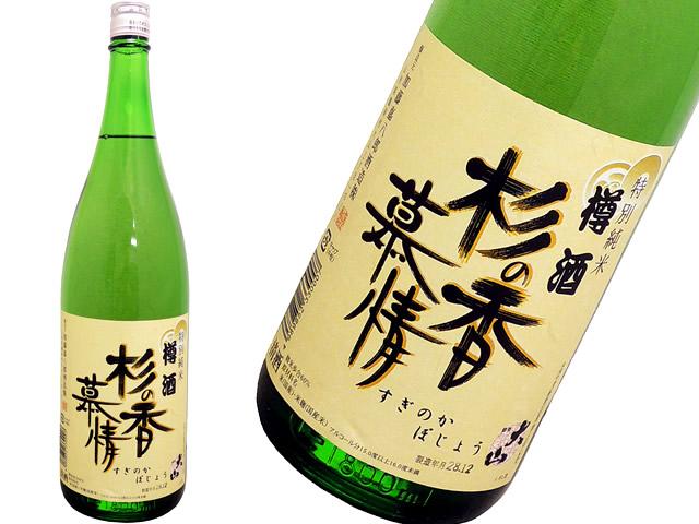 大山 特別純米樽酒 杉の香慕情 日本名門酒会