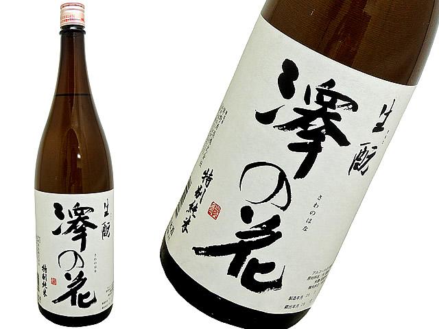 澤の花 生モト 特別純米