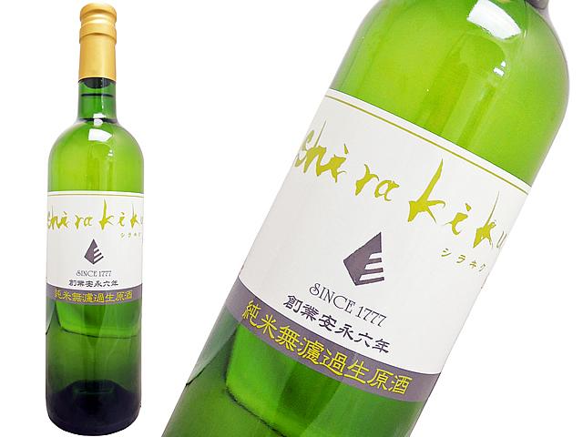 白木久 shirakiku 京都丹後産コシヒカリ 100% 〜美味しいお米だから美味しい酒になる〜 純米 無濾過生