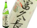富久長 純米酒 八反草 精米75%