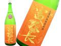 富久長 大吟醸山田錦40 2006 長期低温瓶熟成酒  60本限定入荷