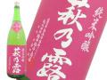 萩乃露  純米吟醸 山田穂 生酒