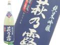 萩乃露 純米吟醸生 源流渡船