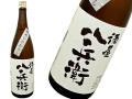 酒屋八兵衛(さかやはちべえ) 純米ひやおろし生詰