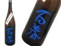 百春(ひゃくしゅん) #5号純米無ろ過生原酒 麹・雄山錦 おりがらみ直汲み生酒
