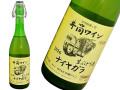 井筒ワイン生ぶどう酒 ナイアガラ白2016
