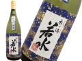 生道井(いくじい) 若水 純米吟醸