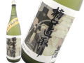 生道井 若水 特別純米 あらばしり 槽口直取り生酒