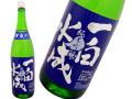 一白水成 純米吟醸 槽垂れ(ふなたれ) 生酒