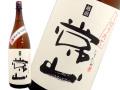 常山 純米中汲み 生原酒