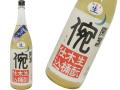 開春 おん 生酛・木桶仕込・山田錦 精米歩合90% 生酒