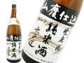 菊姫 山廃仕込 純米生原酒