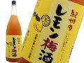紀州のレモン梅酒