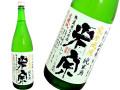 米宗(こめそう) 純米酒 無ろ過 手汲み生酒 全量山田錦70%精米 蔵付酵母・速醸・完全発酵