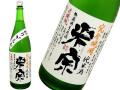 米宗 完全醗酵純米酒 おりがらみ酒 平成二十八年三月二日上槽