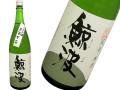 鯨波 純米酒 五百万石 無濾過生