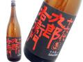 九郎右衛門(くろうえもん) 純米吟醸美山錦