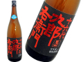 十六代 九郎右衛門(くろうえもん) 純米吟醸 美山錦 新酒生酒