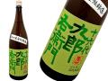 十六代九郎右衛門 生モト特別純米 金紋錦 生酒