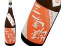 三重錦 純米酒 山廃仕込み 生酒