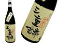 三重錦 純米吟醸 雄町 中取り生酒