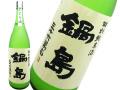 鍋島 特別純米 爆発にごり酒