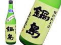 """鍋島 """"花見酒"""" 特別純米うすにごり 生酒"""