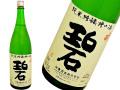神亀 ひこ孫 純米大吟醸槽口酒 「碧」 7号酵母・阿波山田錦 2011 生酒