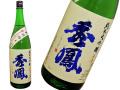 秀鳳(しゅうほう) 純米大吟醸 出羽燦々 生酒