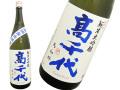 高千代 新潟県外6店舗限定 純米大吟醸 美山錦生酒