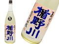 楯野川 純米大吟醸 春にごり 生酒
