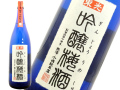 東光 吟醸梅酒 天満宮梅酒大会2012 優勝酒