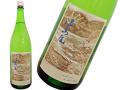 津島屋 「外伝」 純米酒 生酒 der Vater Rhein 父なるライン  ドイツ・ワイン酵母 純米酒 2014winter