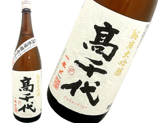 高千代 純米大吟醸 一本〆 無調整瓶燗 壱火入 店舗限定酒