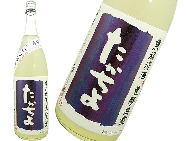 たかちよ 「紫」 純米吟醸 うすにごり活性生