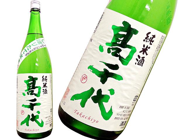 扁平精米六割五分 高千代 純米酒 しぼりたて生