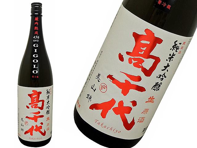 高千代 純米大吟醸 美山錦生酒 456DAYS GIGORO