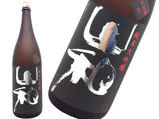 山和  純米大吟醸 ヴィンテージ2014