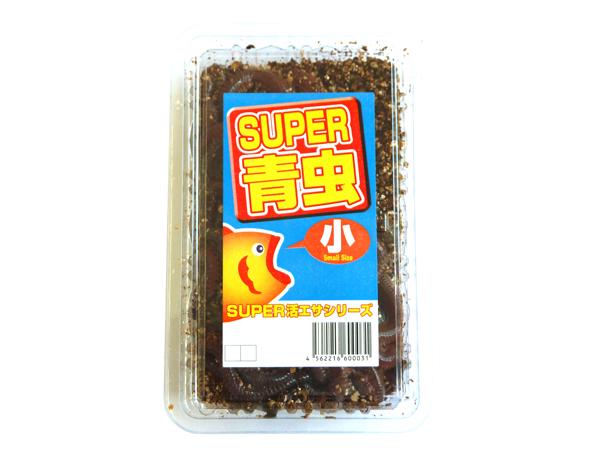 super青虫 小open