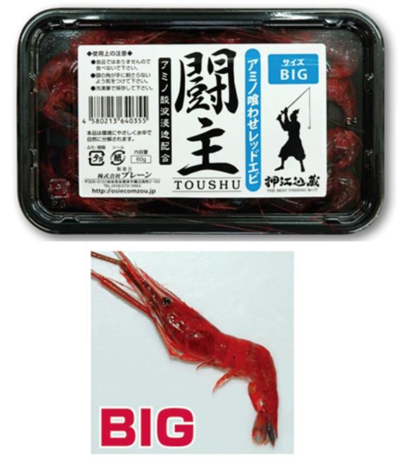 闘主(BIG・SMALL)