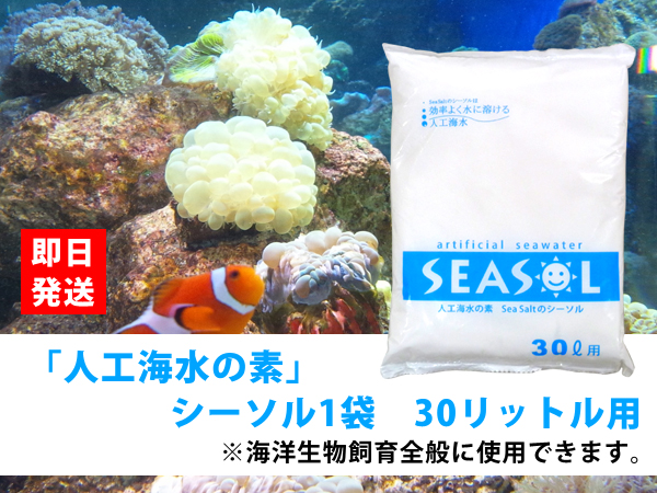 人工海水の素 Sea Saltのシーソル 30リットル用