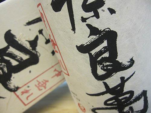 奈良萬 純米大吟醸無濾過生原酒 中垂れ 1.8L