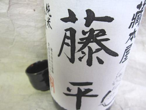 純米吟醸 藤平(とうべえ) 1.8L